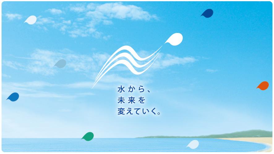 水から未来をかえていく 洗浄技術から、環境技術へ。そして水へ。 日伸精機は1968年の操業以来.